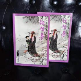 中国古典文学名著丛书 红楼梦 曹雪芹 原著足本 上下册合售 边缘有泛黄 印册3000 无书匣