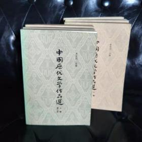 中国历代文学作品选 六册合售 朱东润 内有个人藏书章自然泛旧 内有1983年发票一张