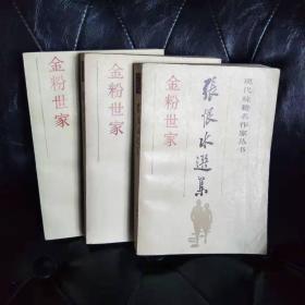 现代皖籍名作家丛书 张恨水选集 金粉世家 上中下合售 内有个人藏书印自然泛旧 一版一印