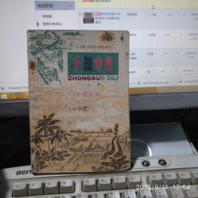 中国地理(上)全日制十年制学校初中课本老课本