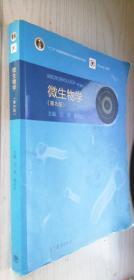 微生物学(第8版)第八版 沈萍
