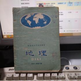 地理初中一年级下册福建省中学试用课本老课本
