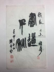 ◆◆林乾良旧藏----江苏武进书画家 篆刻家 刘友石  林乾良 【100%保真】