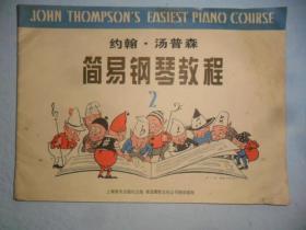 约翰·汤普森简易钢琴教程  第2册