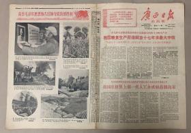 广西日报   1966年12月29日 《我国粮食生产获得解放十期年来最大丰收》10元