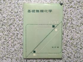 基础无机化学(日文原版)