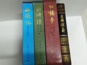 名家彩绘版四大名著:《水浒传》、《三国演义》、《西游记》、《红楼梦》(大16开、缎面豪华精装、全四册,带函套,多幅名家彩色插图)