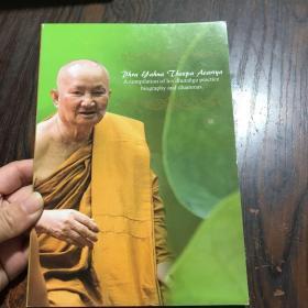 Phra  yahna  Theepa  Acariya