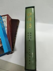 中国古典文学四大名著:水浒传