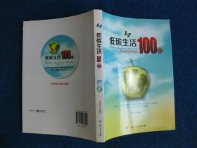 低碳生活100招