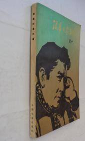 赵丹(著)   《银幕形象创造》   签赠本      货号:第32书架—B层