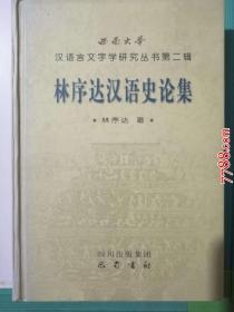 林序达汉语史论集