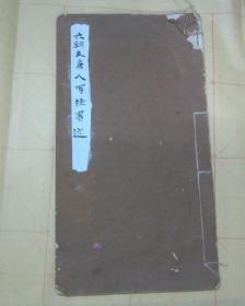 民国珂罗版:《六朝及唐人写经墨迹(南海吴荷屋旧藏)》