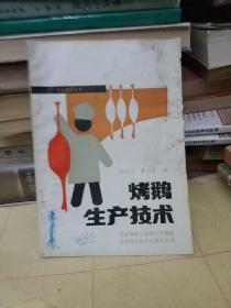 烤鸭生产技术