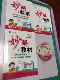 妙解教材 语文 5年级下册(教师用书)