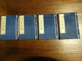 《景印宋本 刘宾客文集》( 全4册全 无函套 1973年 原尺寸套色影印 桑皮纸)