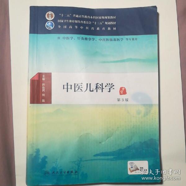 中医儿科学(第3版/本科中医药类/配增值)