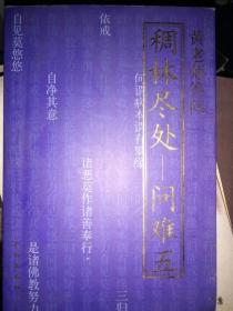 东山讲堂文集9:稠林尽处   满百包邮