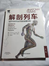 解剖列车    徒手与动作治疗的肌筋膜经线(第三版)