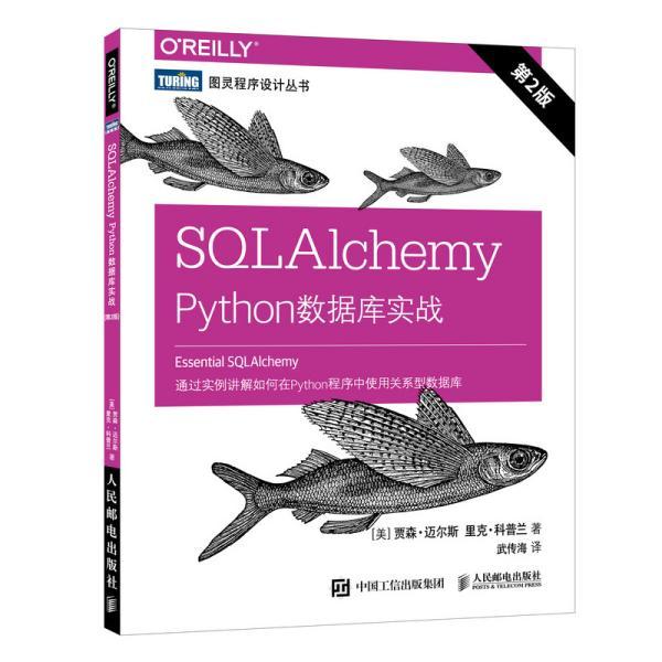 SQLAlchemy Python数据库实战 第2版