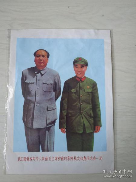 文革时期:毛主席,林彪在一起宣传画