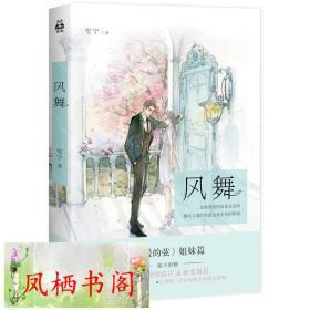 【库存正版】风舞/安宁《温暖的弦》姐妹篇书籍