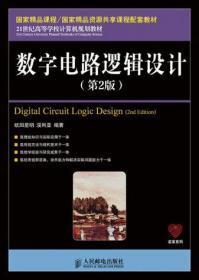 数字电路逻辑设计(第2版) 欧阳星明 溪利亚 人民邮电出版社