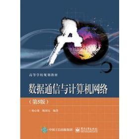 数据通信与计算机网络(第5版) 杨心强 电子工业出版社 计算