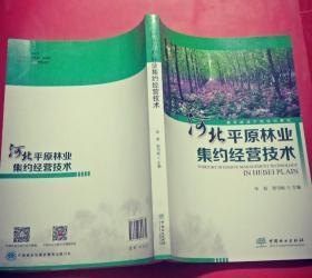 河北平原林业集约经营技术(基层林业干部培训教材)