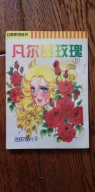 卡通大王录(九)——凡尔赛玫瑰