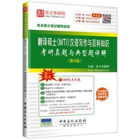 圣才教育翻译硕士(MTI)汉语写作与百科知识考研真题与典型