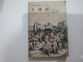 十里店-中国一个村庄的革命(馆藏1982年一版一印)