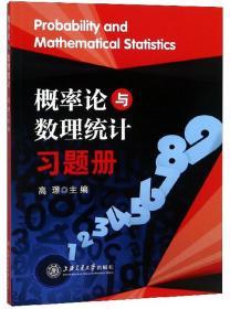概率论与数理统计习题册 高璟  上海交通大学出版社 9787313215574