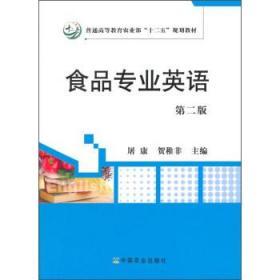 正版食品专业英语(第二版) 屠康 贺稚非 中国农业出版社 9787