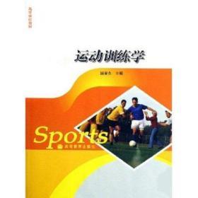 正版 运动训练学 田麦久 高等教育9787040196733