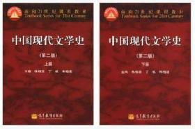 正版现货中国现代文学史 第二版朱栋霖1917-1997 上下2本高教