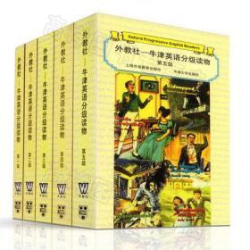 牛津英语分级读物第1-5级 牛津英语分级阅读 套装5本