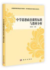 中学思想政治课程标准与教材分析 胡田庚 科学出版社有限责任