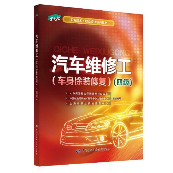 汽车维修工(车身涂装修复)(四级)——1+X职业技术·职业资格培训教材