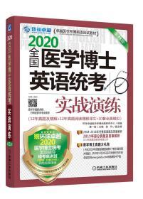 套装5册 2020全国医学博士英语统考