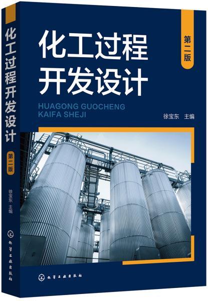 化工过程开发设计·第二版
