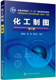 化工制图(赵惠清)(第三版)