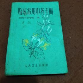临床《常用中草药手册》。