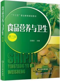 食品营养与卫生(第3版)/王丽琼