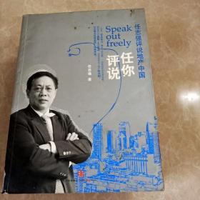 HI2030198 任你评说:任志强评说地产中国  (一版一印)