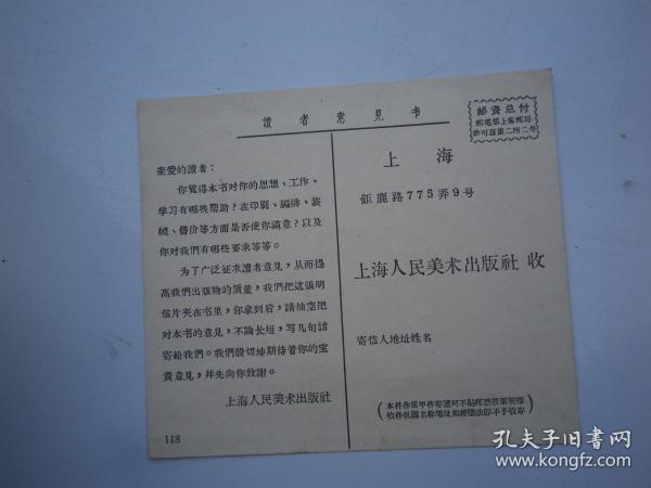 读者意见书(邮资总付) 上海人民美术出版社