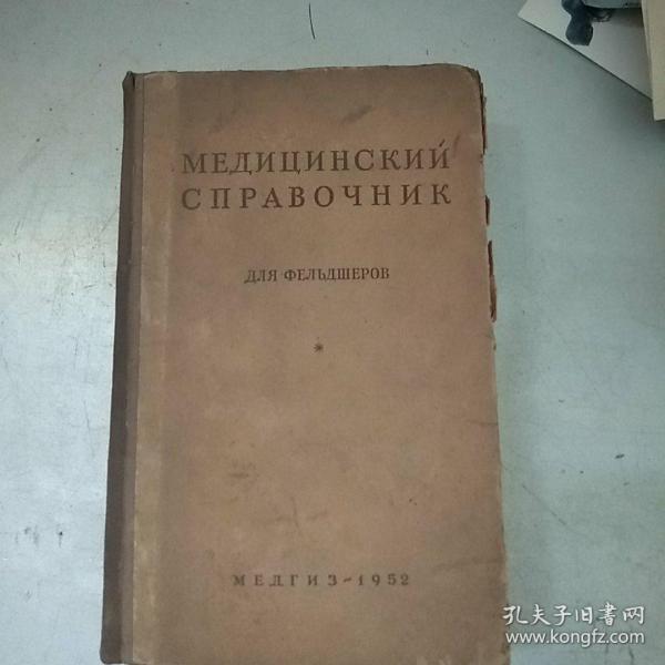 1952俄文原版医书