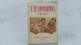 1960年中华全国总工会等举办《第二届工人业余美术创作展览会》目录