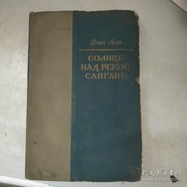 CO∧HUE1952俄文原版