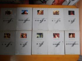 莎士比亚戏剧经典(中英文对照全译本)温莎的风流娘们、罗密欧与朱丽叶、等(共10本合售)【书名看图 全部一版一印 品好】